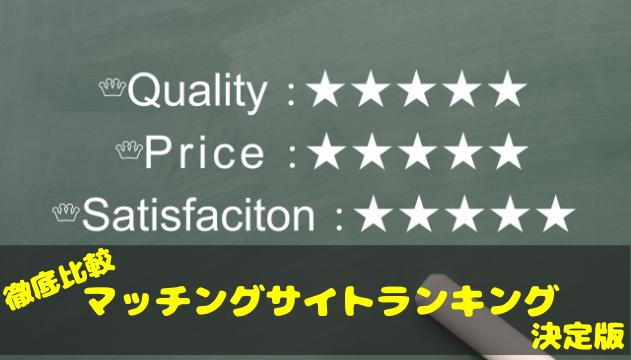 【決定版】出会い系マッチングサイト比較ランキング