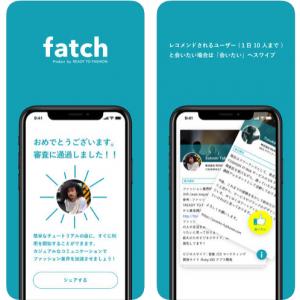 「fatch(ファッチ)」ファッションビジネス業界のマッチングアプリ