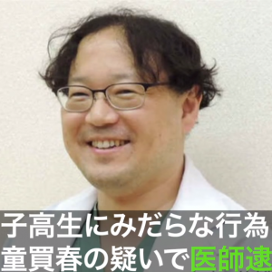 児童買春で倉田長幸容疑者、城南大森西クリニック院長を逮捕