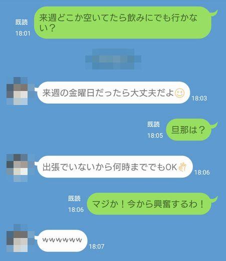 タダマン成功体験談