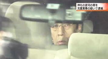 澤口廣容疑者の顔写真や詳細とは?