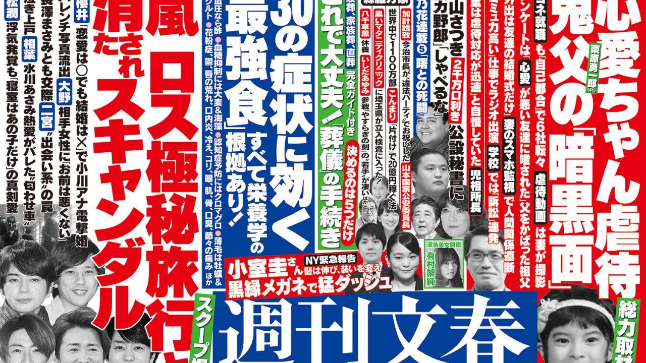 ジャニーズ事務所の人気グループ「嵐」のメンバー二宮和也が出会い系を利用!?