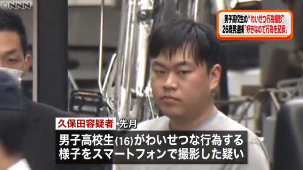 久保田翔吾容疑者逮捕 男子高生のわいせつな行為をし撮影