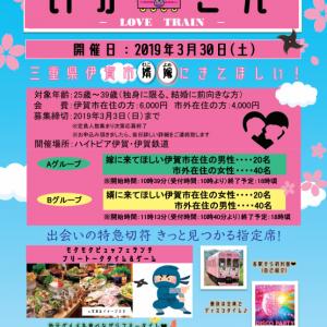 伊賀鉄道に乗って出会い婚活イベント「いがこん」開催
