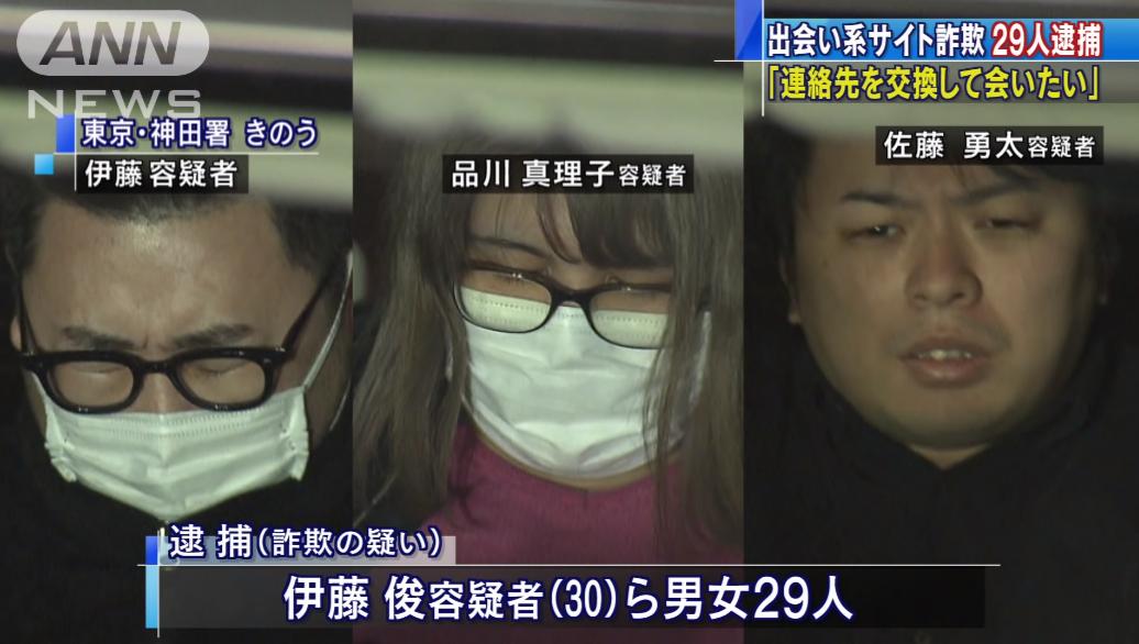 出会い系サクラ詐欺「コムコム」伊藤俊容疑者ら従業員29人逮捕