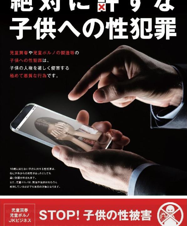 岐阜県警少年課が児童買春に繋がるツイッターユーザーに警告