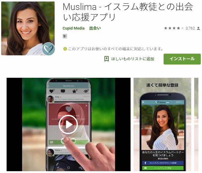 Muslimacom