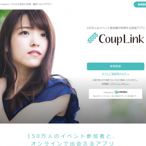 CoupLink(カップリンク)