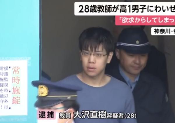 大沢直樹容疑者逮捕 中高一貫校教師が男子生徒を買春した疑い