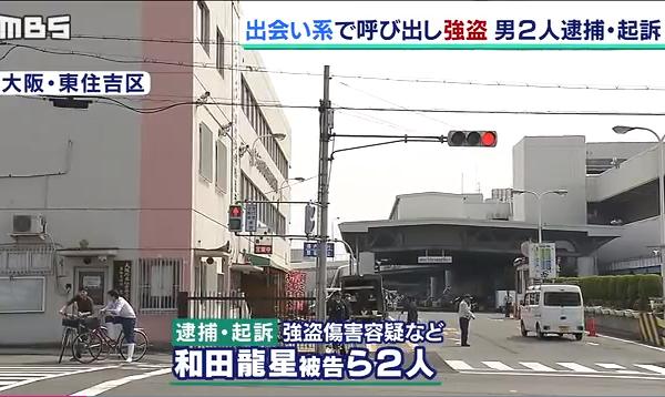 和田龍星被告を逮捕・起訴 出会い系サイトで美人局