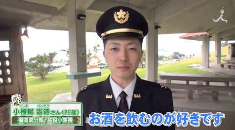 小椎尾憲造(こじお けんぞう)(26)