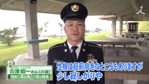 吉澤昭一(よしざわ しょういち)(41)