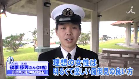 後根將男(うしろね まさお)(25)
