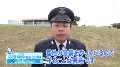 小川 洋介(おがわ ようすけ)(35)
