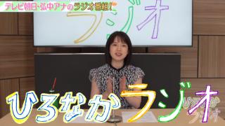 弘中アナ「出会いにマッチングアプリあり、周りの皆もやっている」