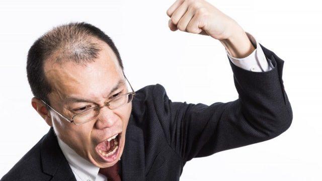 怒るハゲ・薄毛の男性