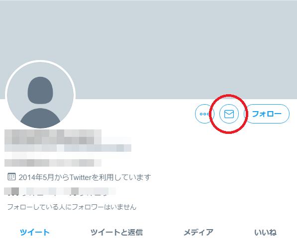 ツイッターのダイレクトメッセージ方法